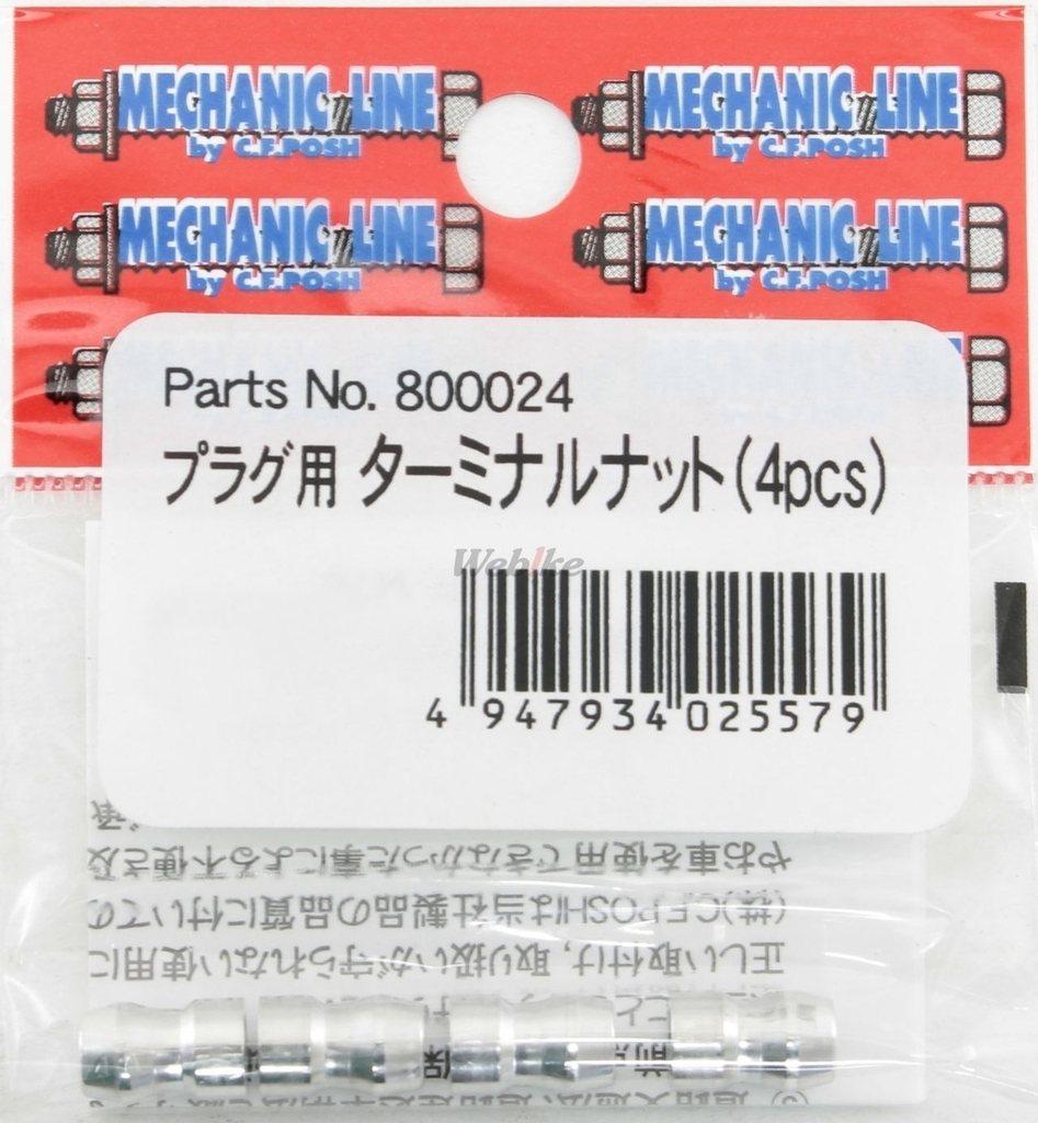【CF POSH】火星塞端子螺帽 - 「Webike-摩托百貨」