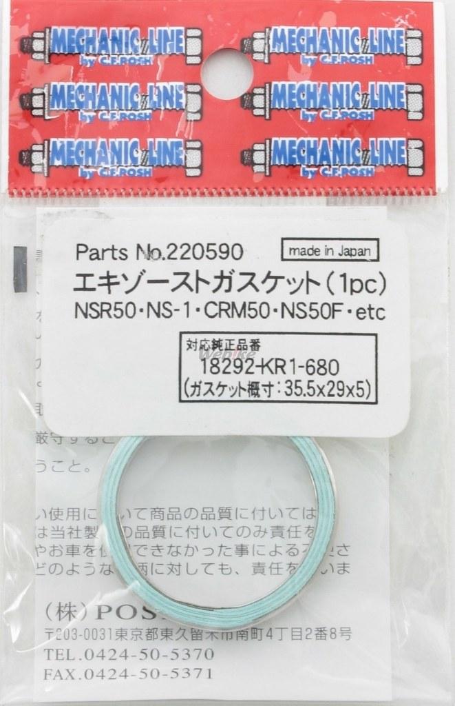【CF POSH】排氣管墊片 - 「Webike-摩托百貨」
