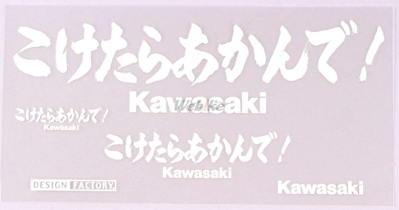 【KAWASAKI】あかんで系列貼紙組 - 「Webike-摩托百貨」