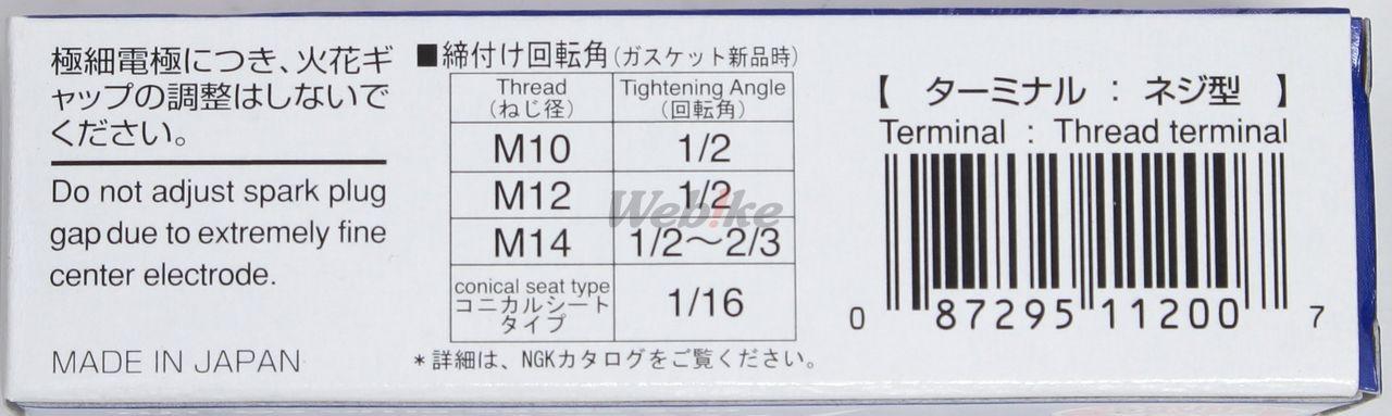 【NGK】銥合金 火星塞 CR7EIX 1200 - 「Webike-摩托百貨」