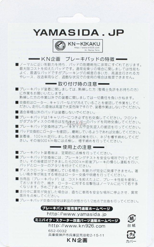 【KN企劃】前煞車來令片 (標準型) - 「Webike-摩托百貨」