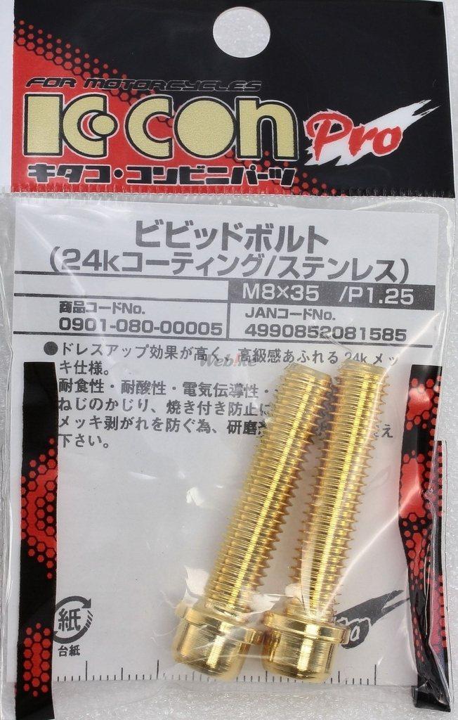 【K-CON】鍍金內六角螺絲 (24K) - 「Webike-摩托百貨」