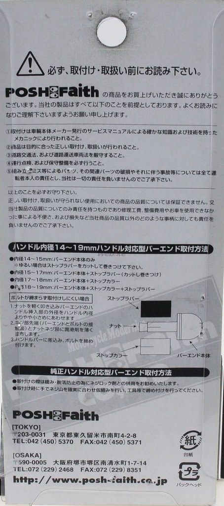 【POSH】HONDA車用大型把手端子 - 「Webike-摩托百貨」