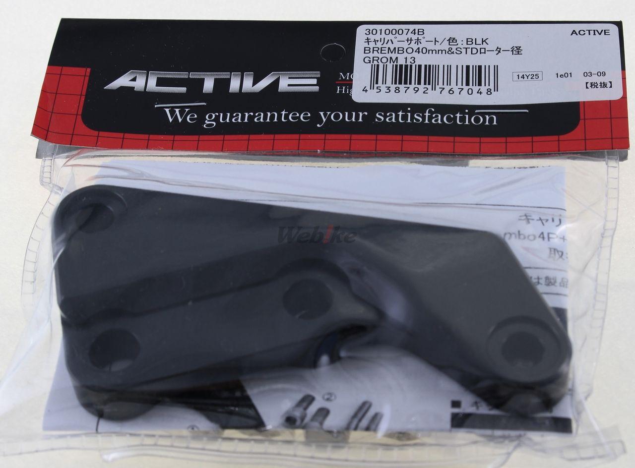【ACTIVE】卡鉗座 (brembo40mm卡鉗&標準碟盤專用) - 「Webike-摩托百貨」