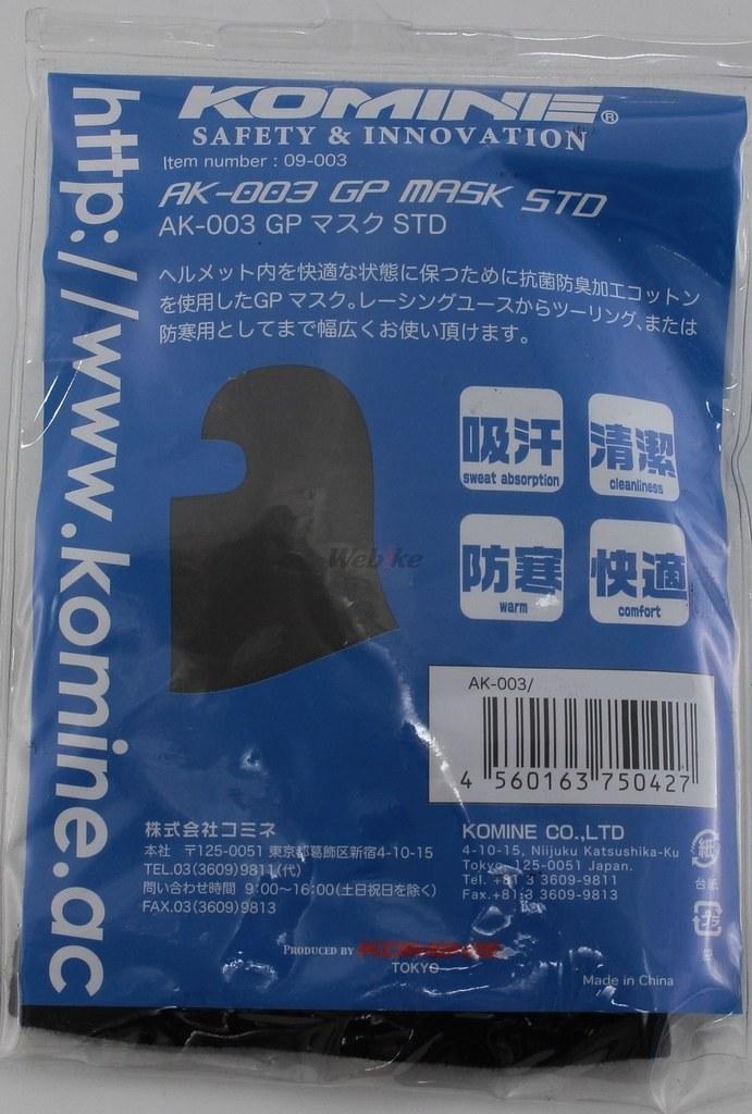 【KOMINE】GP面罩(STD) - 「Webike-摩托百貨」