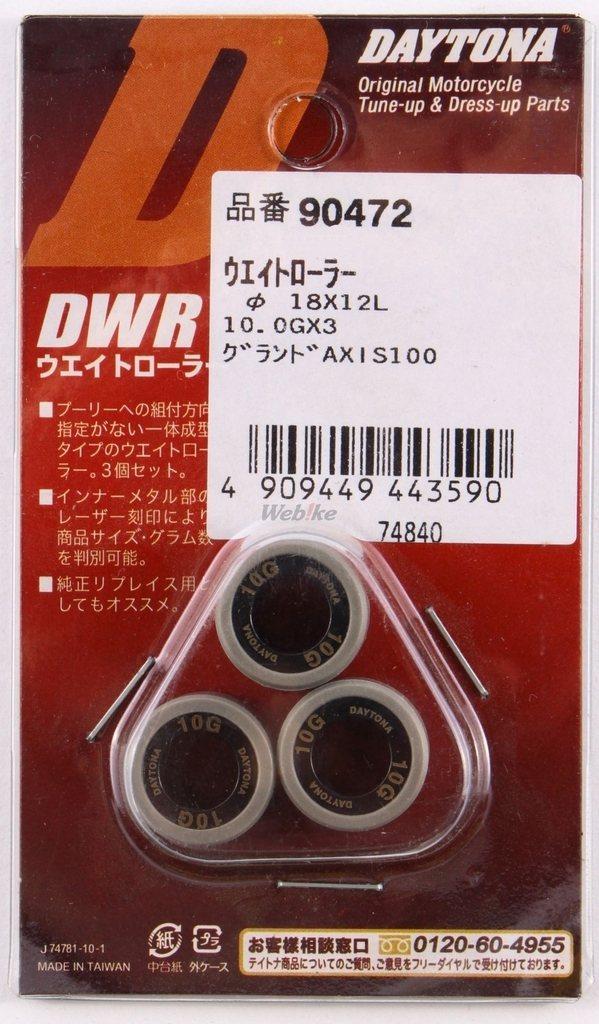 【DAYTONA】DWR普立珠 - 「Webike-摩托百貨」