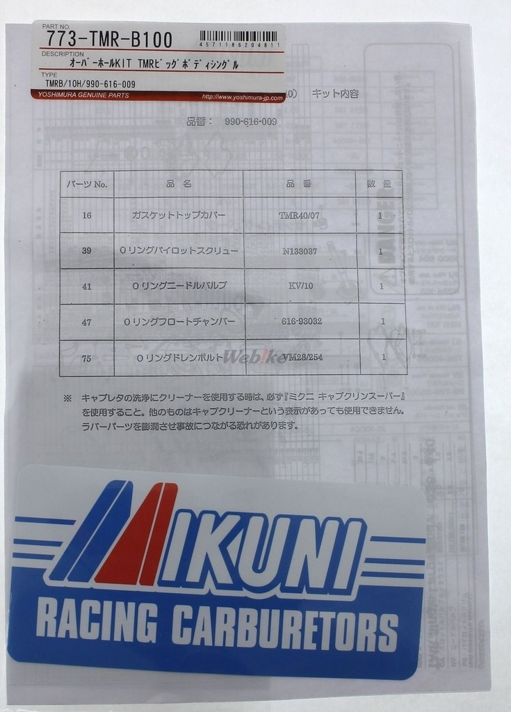 【YOSHIMURA】大修套件 - 「Webike-摩托百貨」