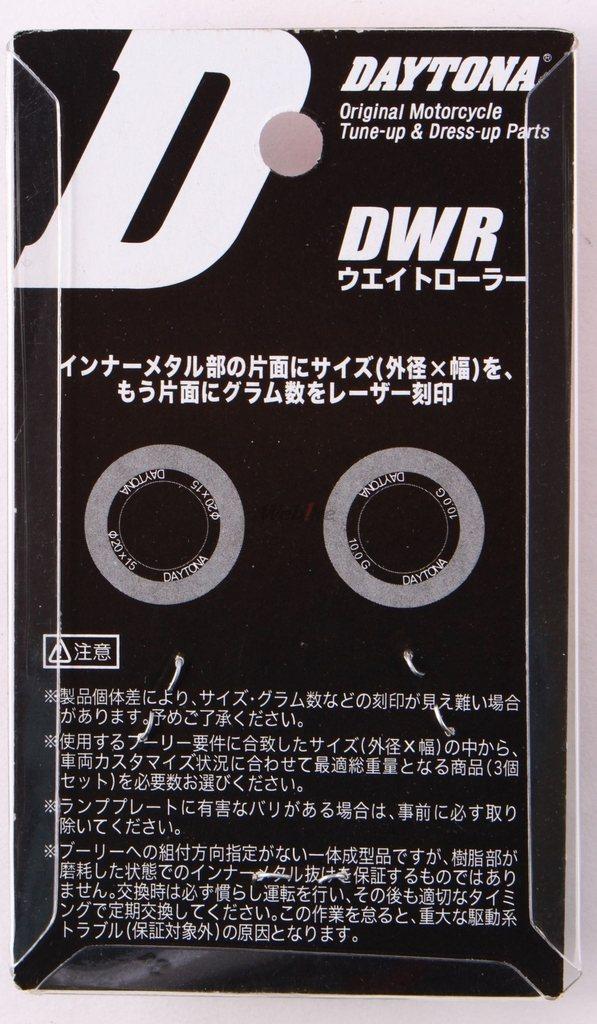 【DAYTONA】DWR普利珠 - 「Webike-摩托百貨」