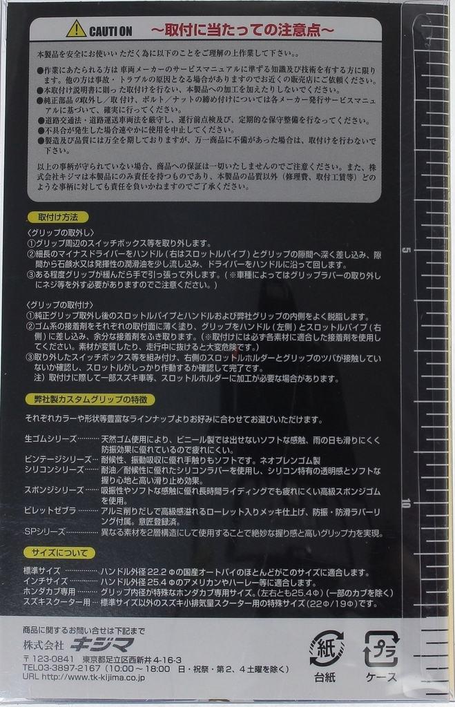 【KIJIMA】MX握把套 - 「Webike-摩托百貨」