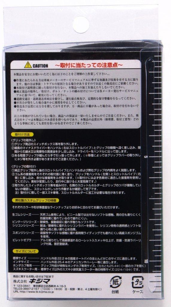 【KIJIMA】SP1型式握把套 - 「Webike-摩托百貨」