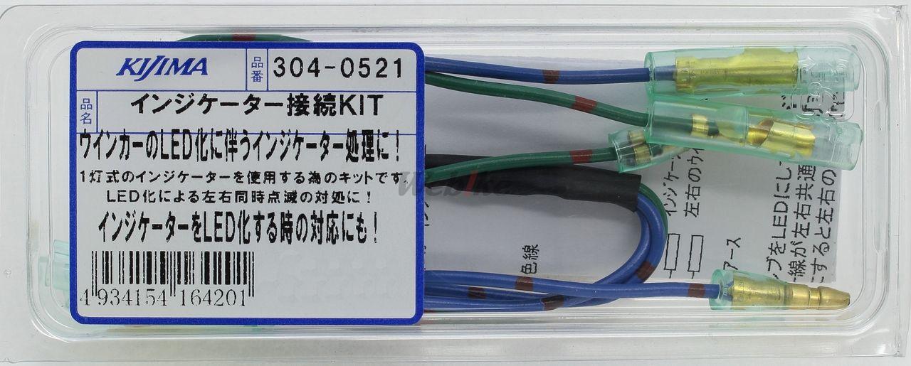 【KIJIMA】指示燈線套件 - 「Webike-摩托百貨」