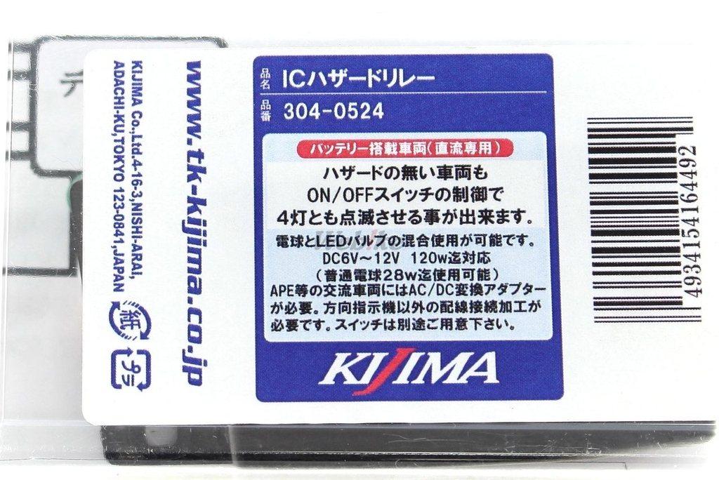 【KIJIMA】IC Hazard 繼電器 - 「Webike-摩托百貨」