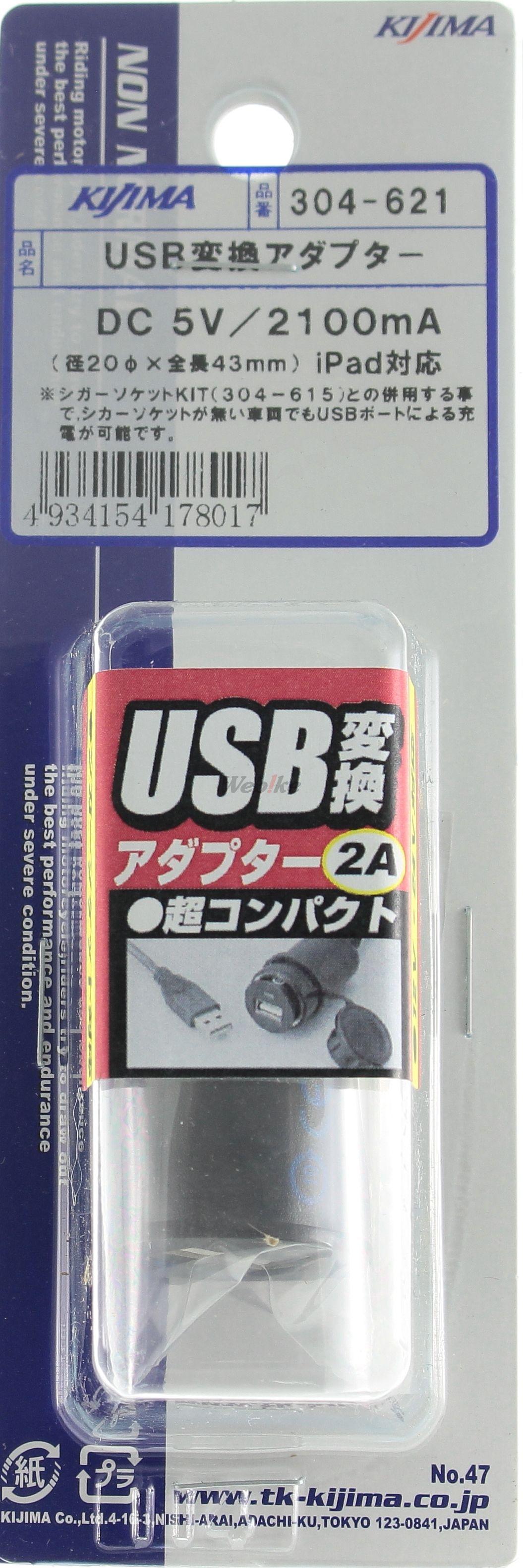 【KIJIMA】USB變換轉接頭 - 「Webike-摩托百貨」