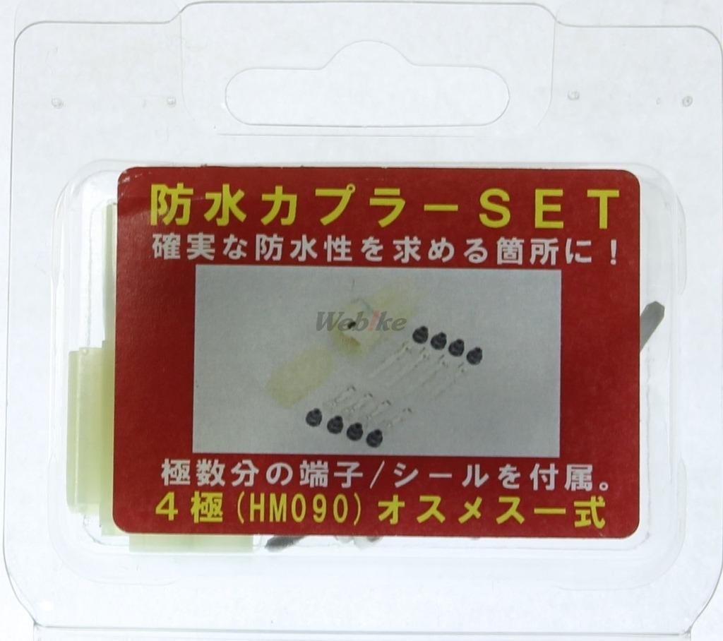 【KIJIMA】端子接頭組 防水型式 - 「Webike-摩托百貨」