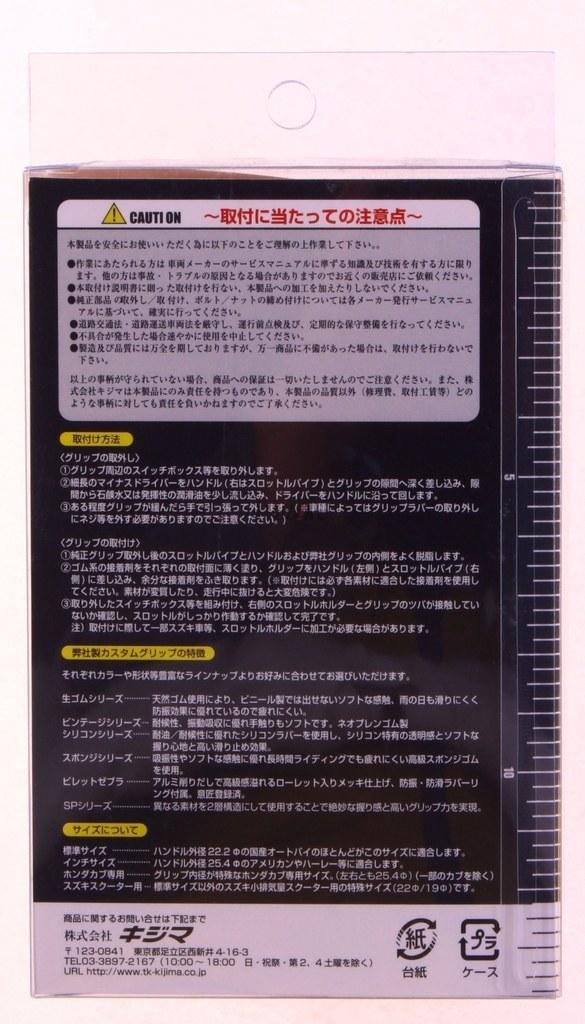【KIJIMA】六角形握把套 - 「Webike-摩托百貨」