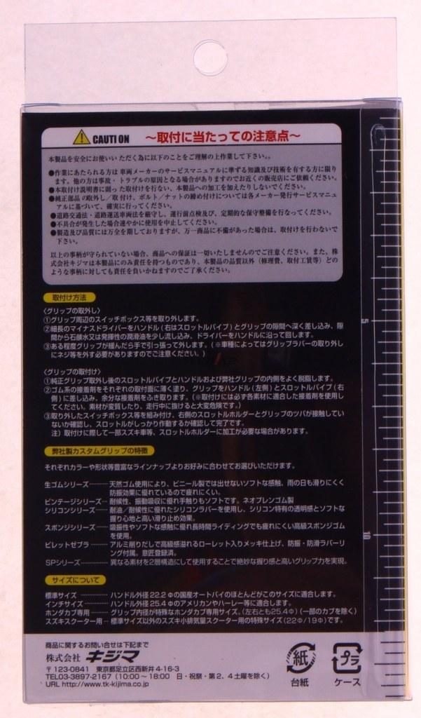 【KIJIMA】DT-1型式握把套 - 「Webike-摩托百貨」