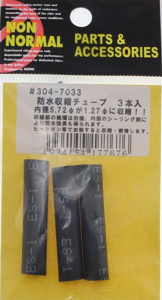 【KIJIMA】防水熱縮套管 - 「Webike-摩托百貨」