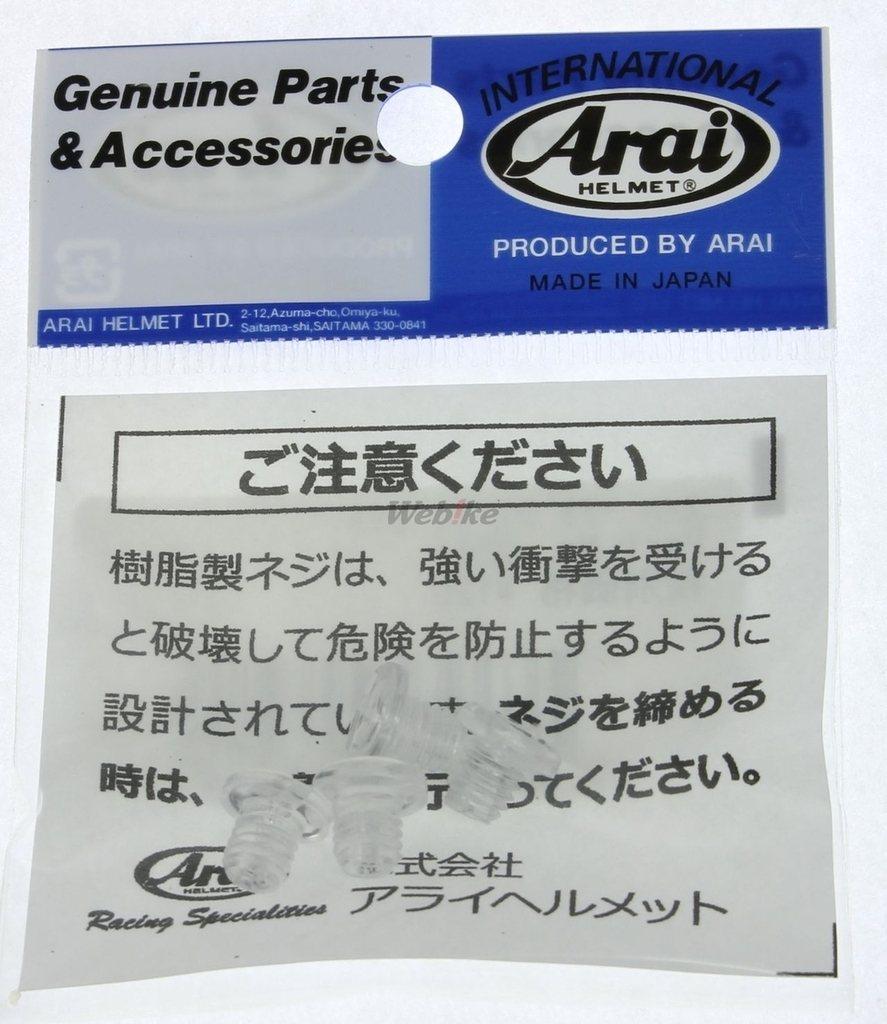 【Arai】Super adsis  螺絲組 - 「Webike-摩托百貨」