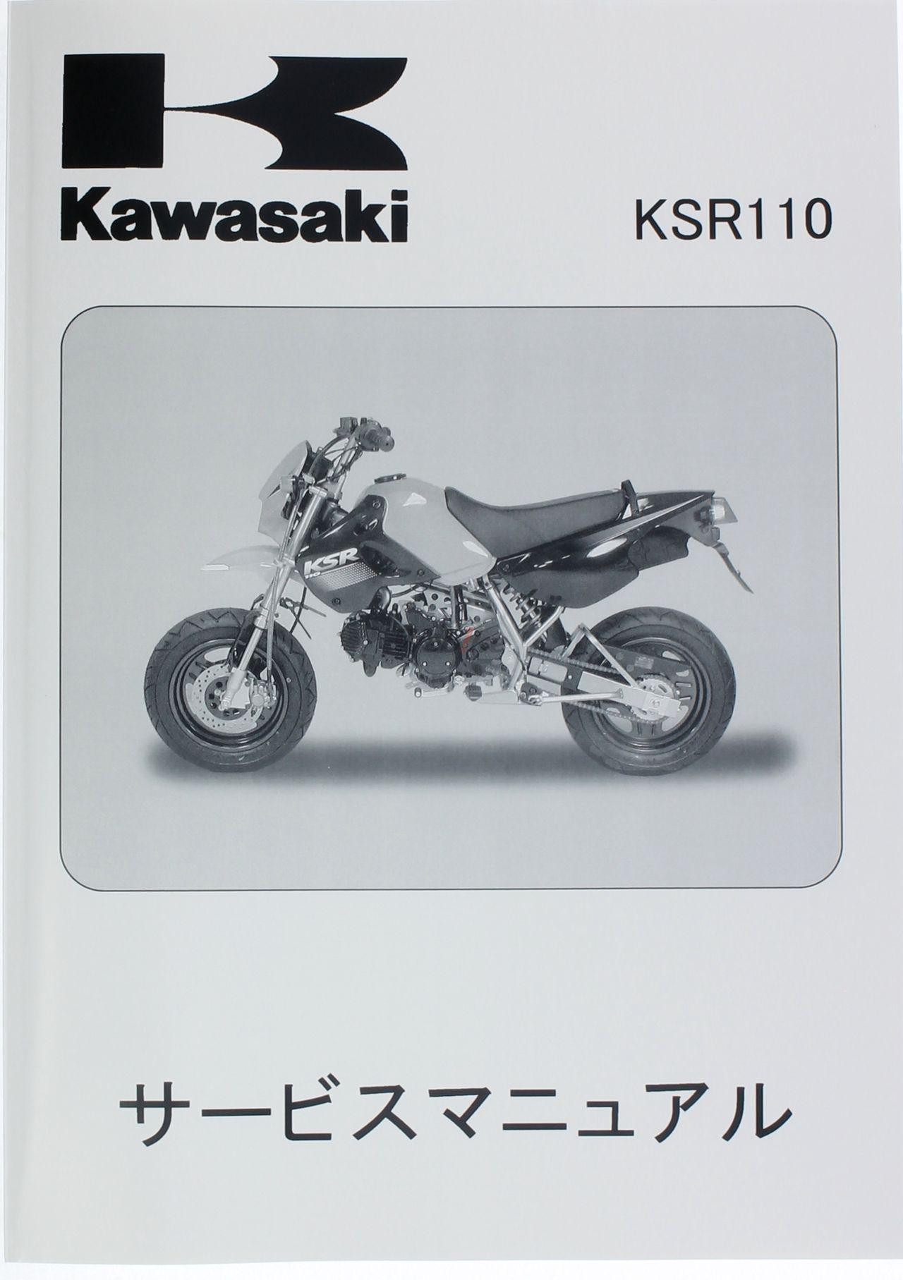 【KAWASAKI】KSR110 維修手冊(基本版) - 「Webike-摩托百貨」