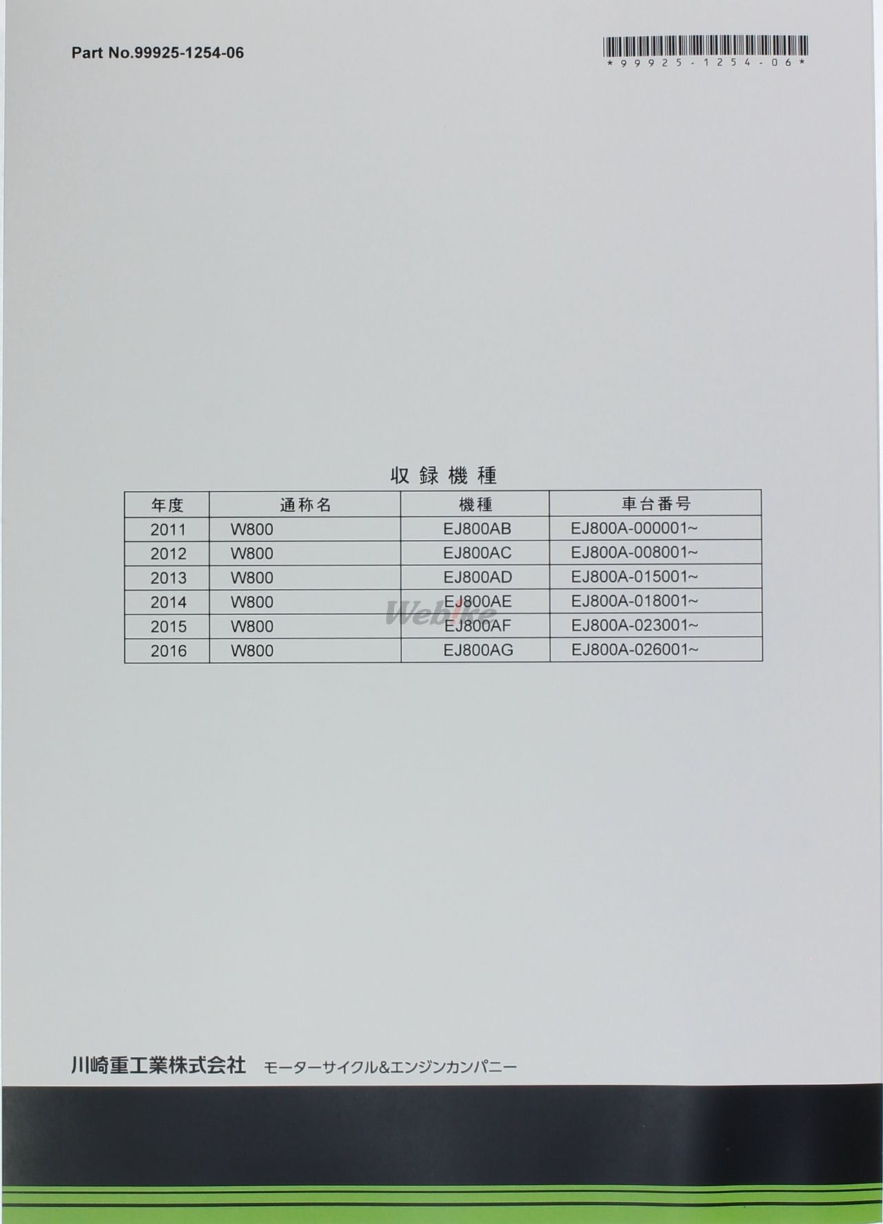 【KAWASAKI】W800 維修手冊(基本版) - 「Webike-摩托百貨」