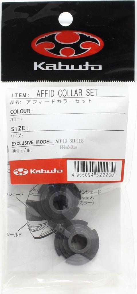 【OGK KABUTO】AFFID 安全帽 顏色組 - 「Webike-摩托百貨」