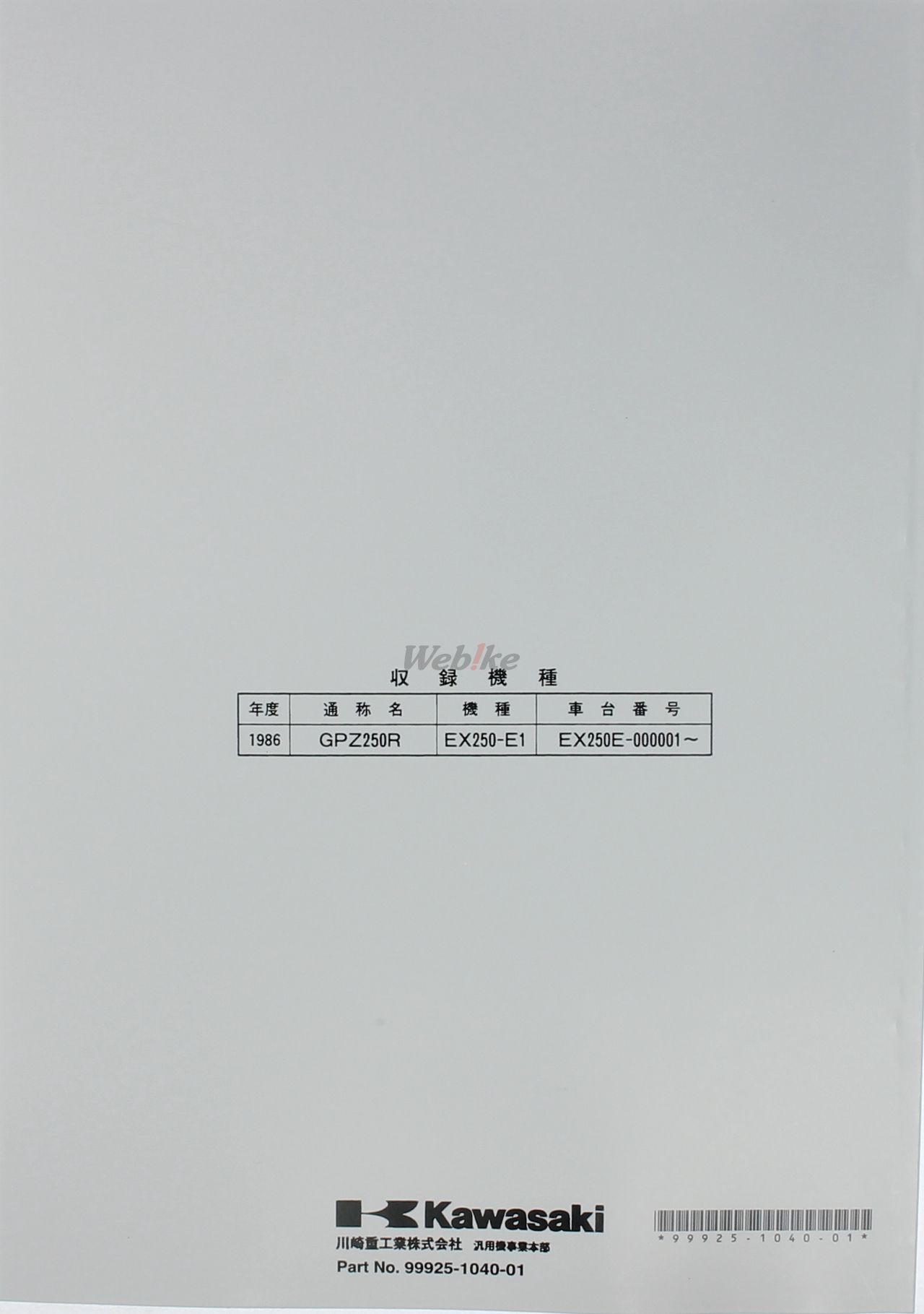 【KAWASAKI】EX250/GPX250/ZZR250/ELIMINATOR250 維修手冊(基本版) - 「Webike-摩托百貨」