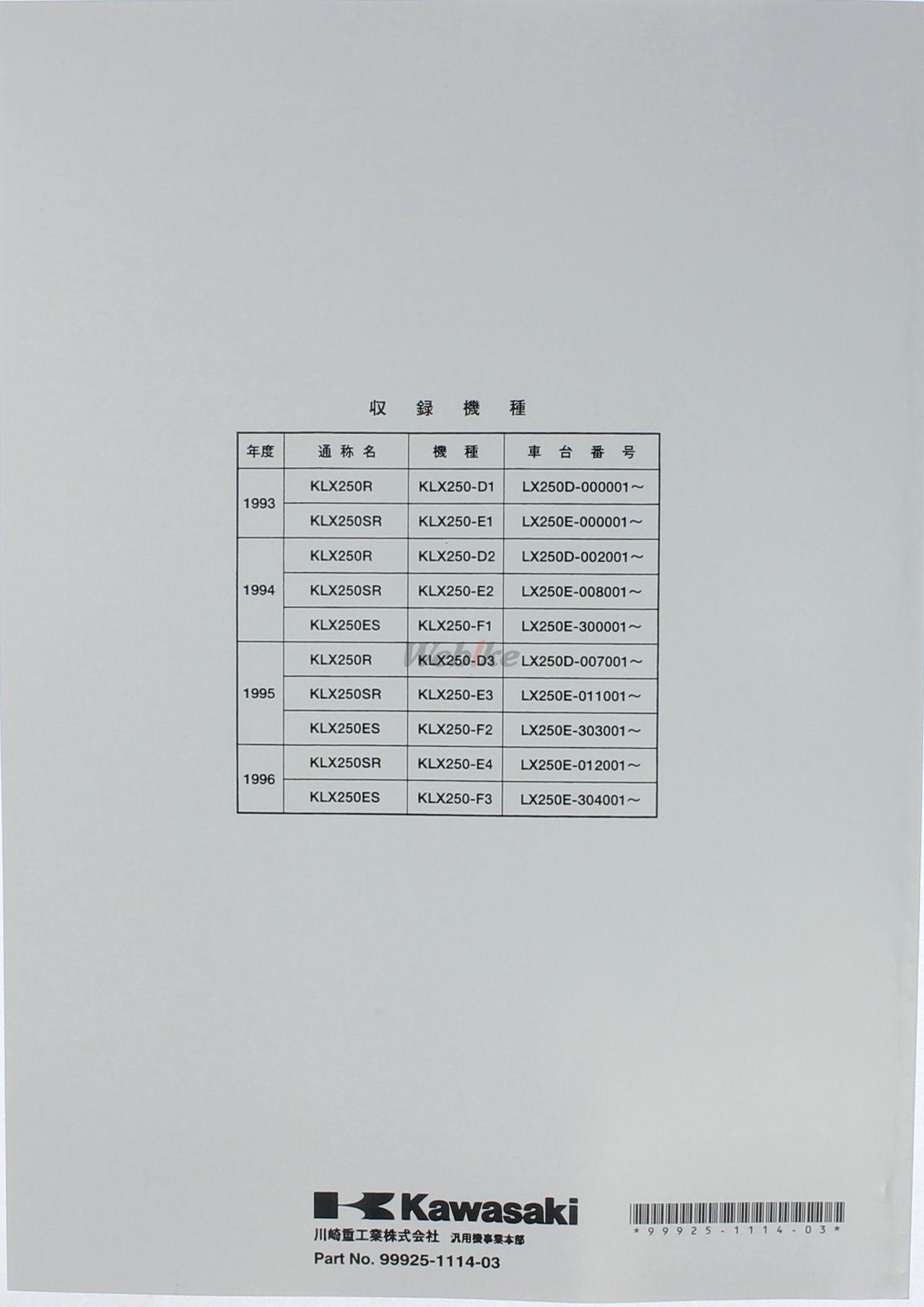 【KAWASAKI】KLX250SR/ES/KLX250R (競技用)/D-TRACKER/KLX250 維修手冊(基本版) - 「Webike-摩托百貨」