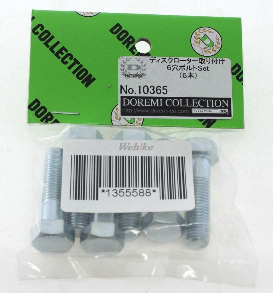 【DOREMI COLLECTION】6孔煞車碟盤專用螺絲 - 「Webike-摩托百貨」