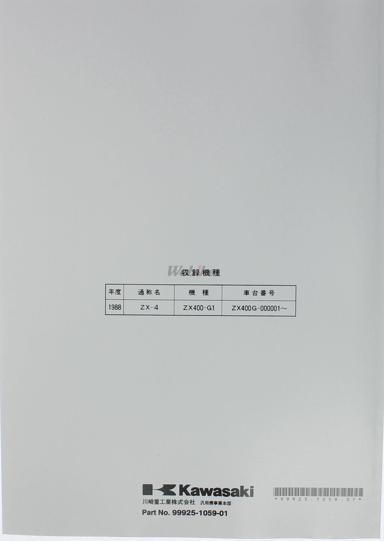 【KAWASAKI】ZX-4/ZXR400 維修手冊(基本版) - 「Webike-摩托百貨」