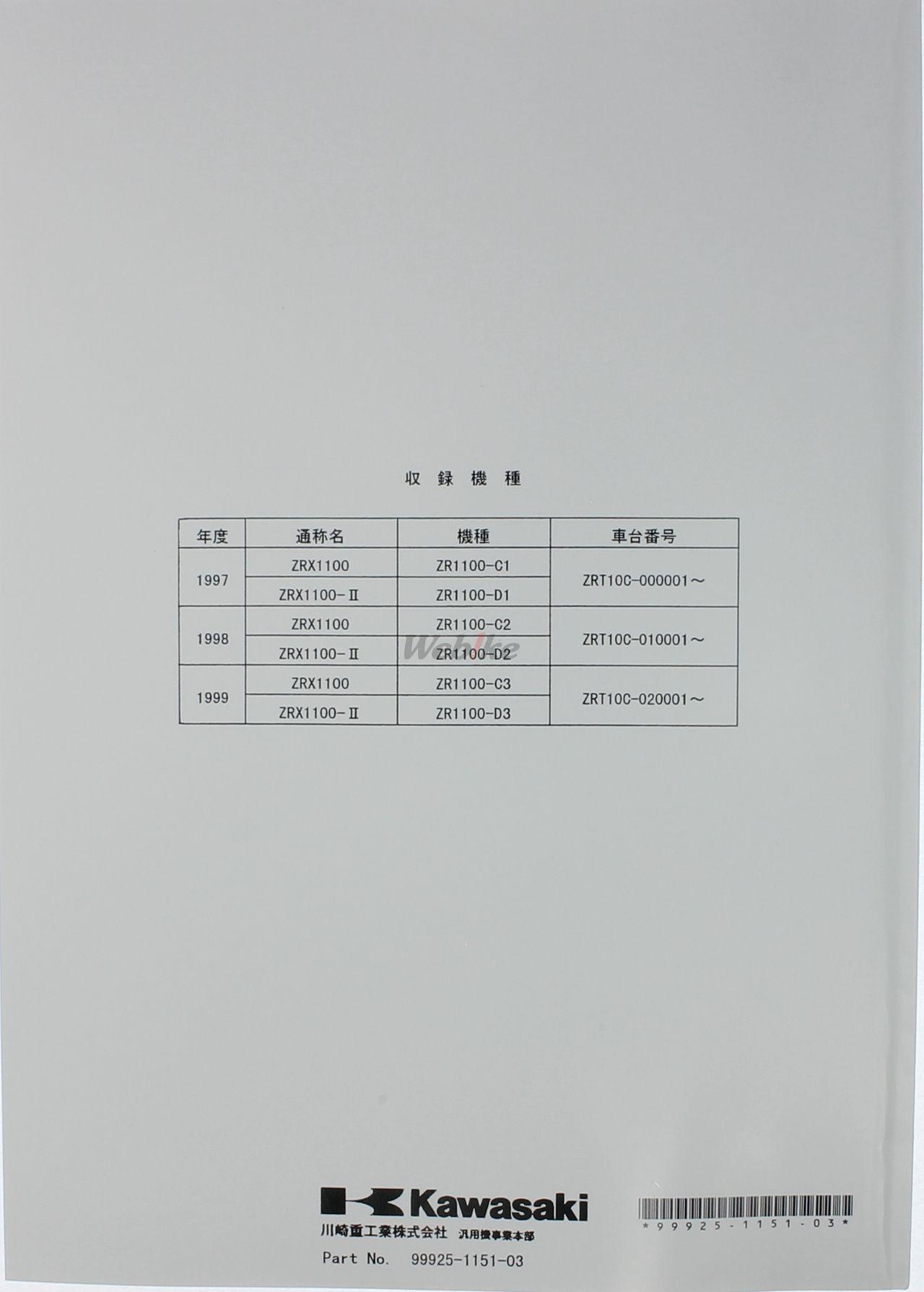 【KAWASAKI】ZRX1100 維修手冊(基本版) - 「Webike-摩托百貨」