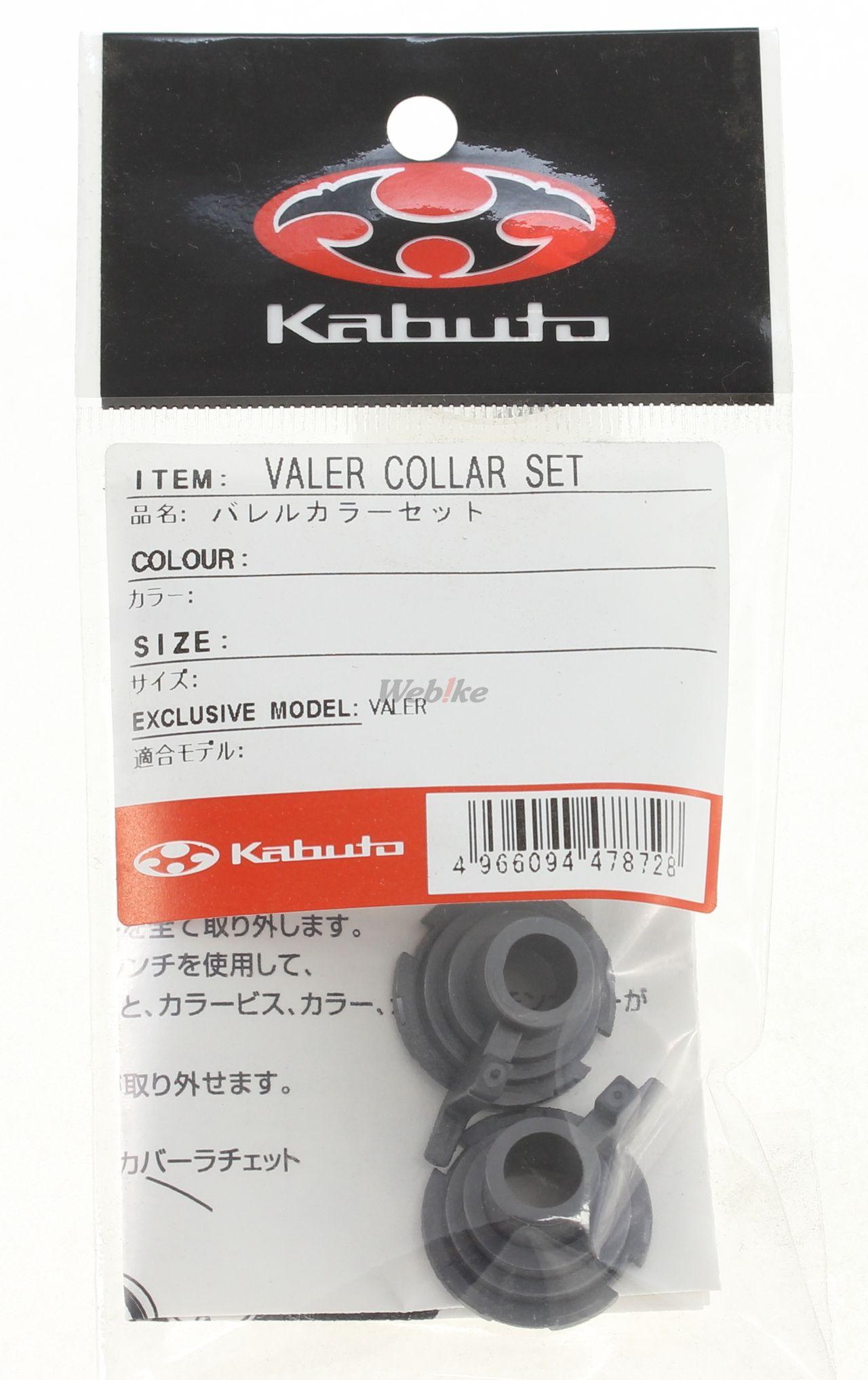 【OGK KABUTO】VALER 安全帽 顏色組 - 「Webike-摩托百貨」