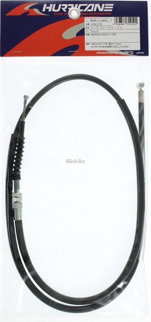 Long Brake Cable