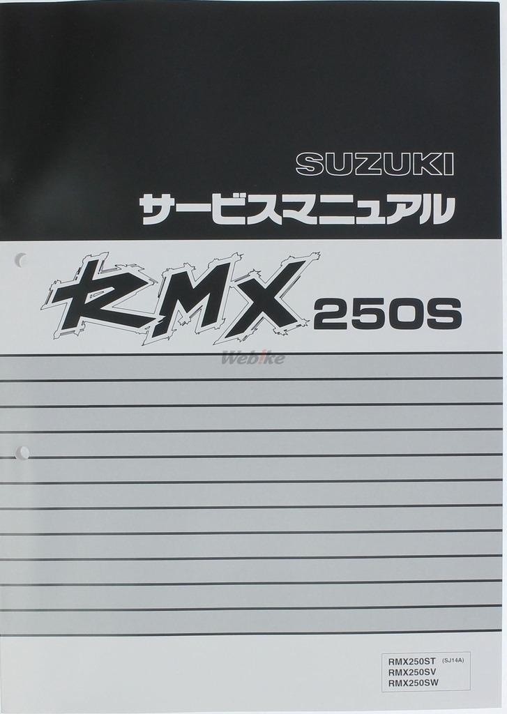 【SUZUKI】RMX250 維修手冊 - 「Webike-摩托百貨」
