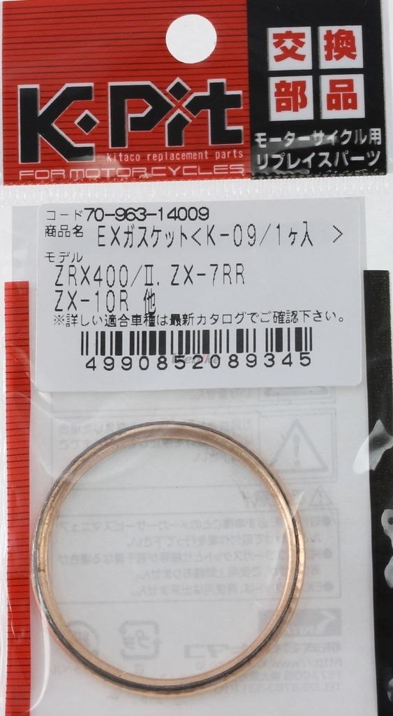【K-PIT】排氣管墊片 1個入 - 「Webike-摩托百貨」