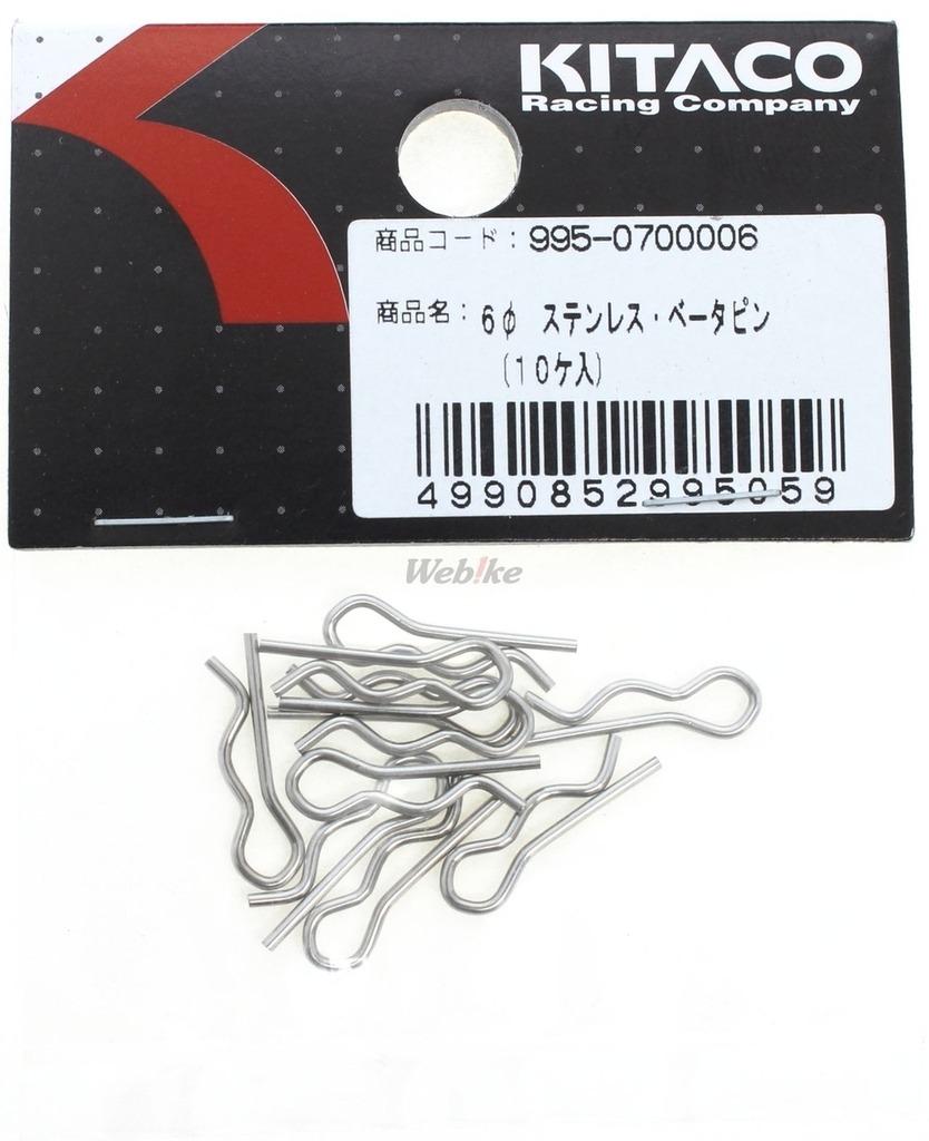 【KITACO】不銹鋼開口銷 - 「Webike-摩托百貨」