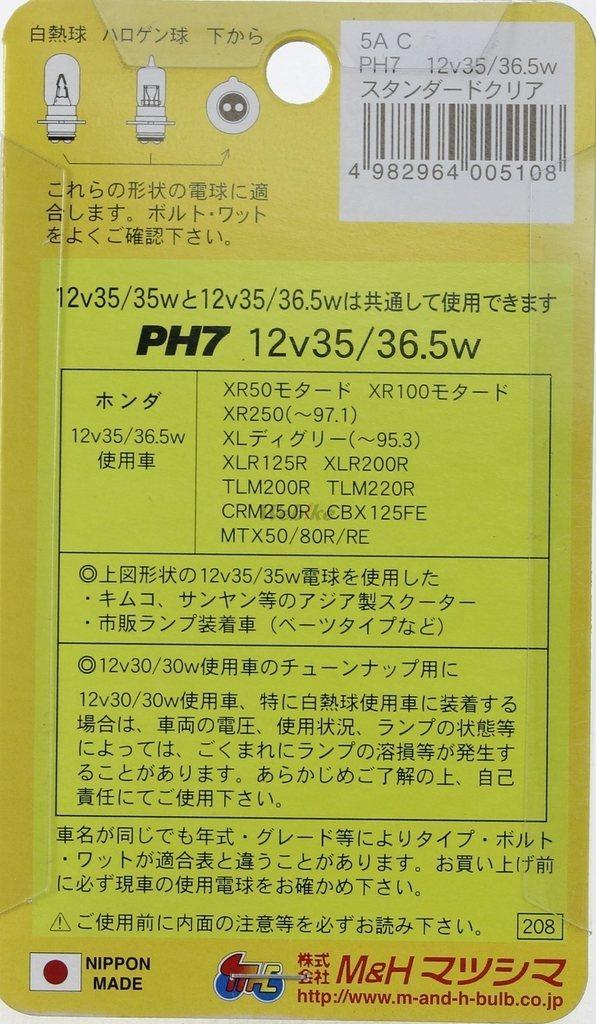 【M&H】標準型鹵素頭燈 PH7 - 「Webike-摩托百貨」
