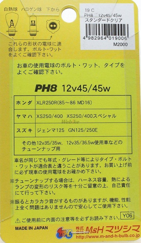 【M&H】頭燈燈泡 (標準型鹵素燈) PH7 - 「Webike-摩托百貨」