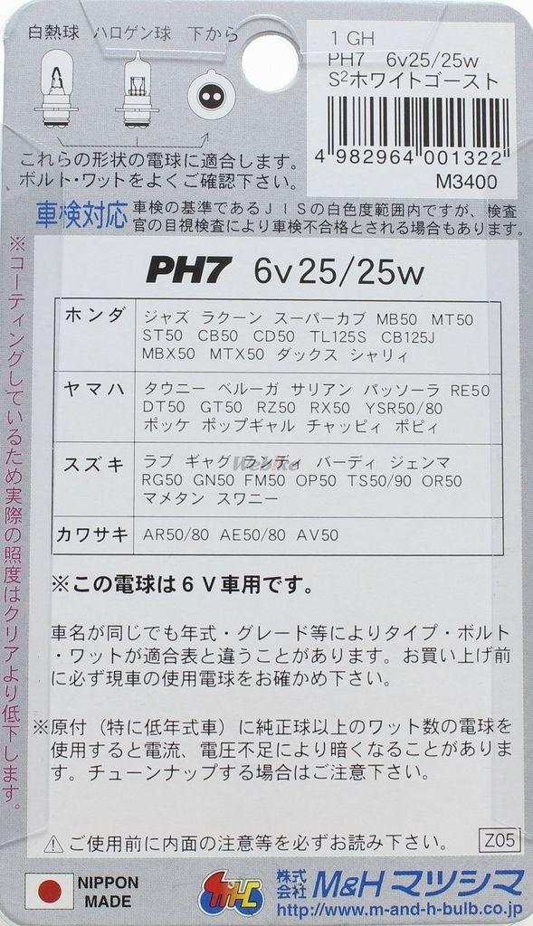 【M&H】頭燈燈泡 PH7 - 「Webike-摩托百貨」