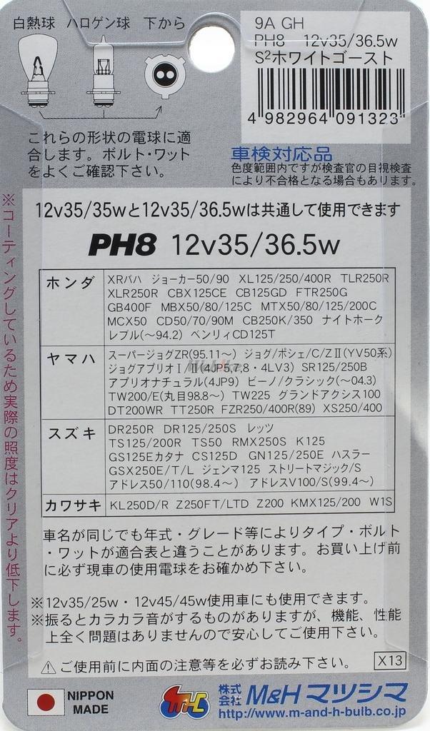 【M&H】頭燈燈泡 PH8 - 「Webike-摩托百貨」