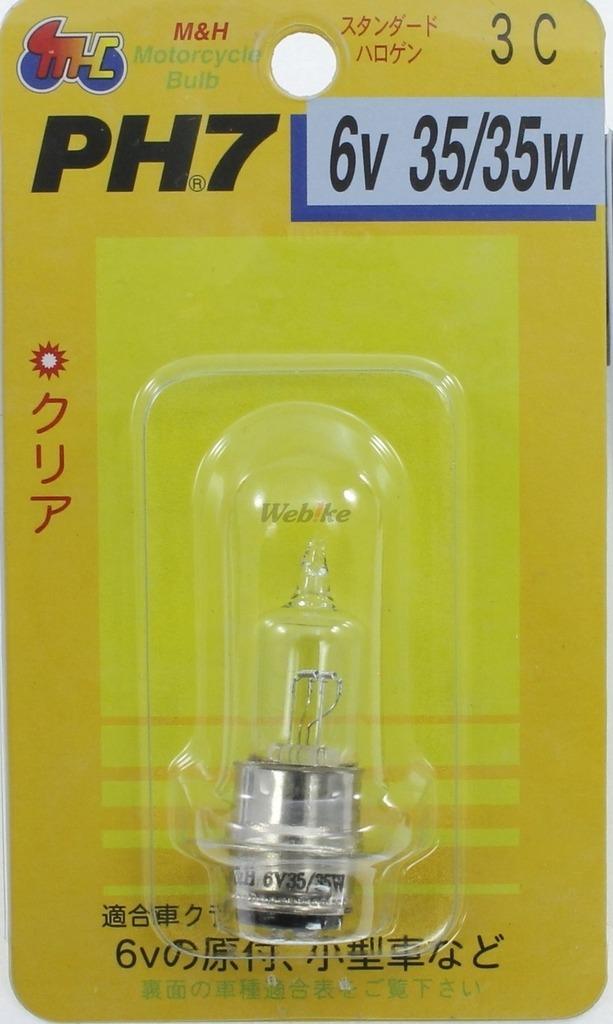【M&H】標準型鹵素頭燈 H4A 通用型 - 「Webike-摩托百貨」