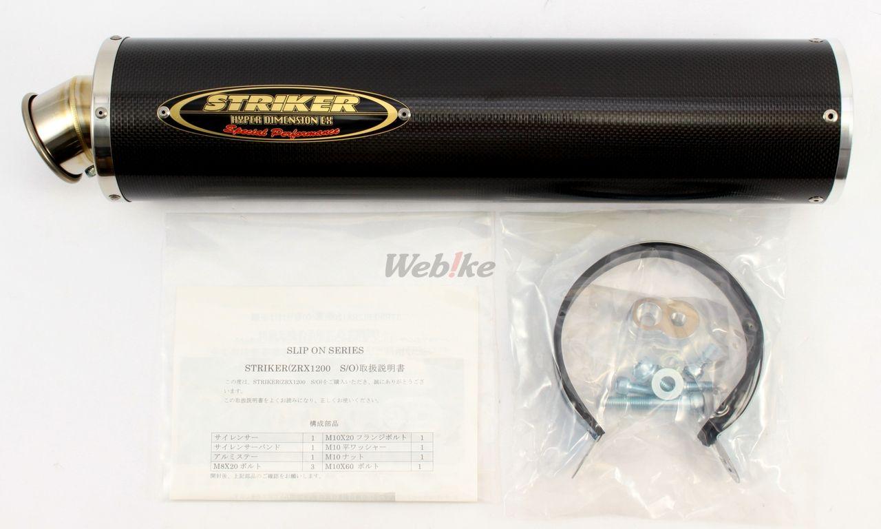 【STRIKER】 Bolt-on排氣管尾段 - 「Webike-摩托百貨」