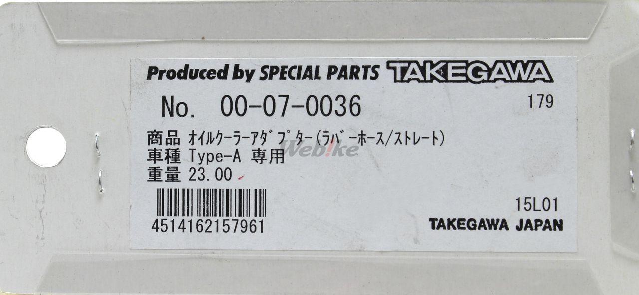 【SP武川】機油冷卻器轉接頭(橡膠軟管/直頭) - 「Webike-摩托百貨」