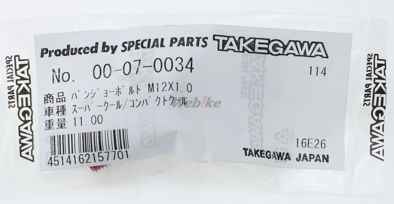 【SP武川】油管螺絲(RED/1個) - 「Webike-摩托百貨」