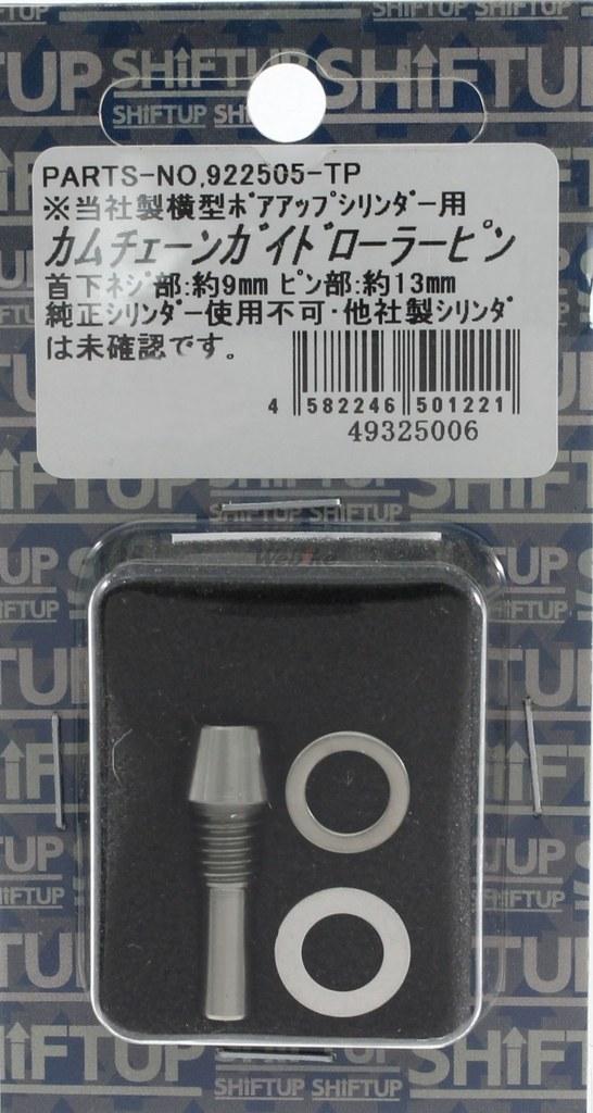 【SHIFT UP】錐型正時鍊條惰輪銷 - 「Webike-摩托百貨」