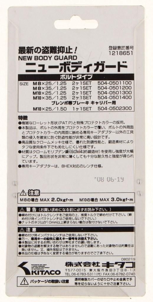 【KITACO】防盜螺絲 - 「Webike-摩托百貨」