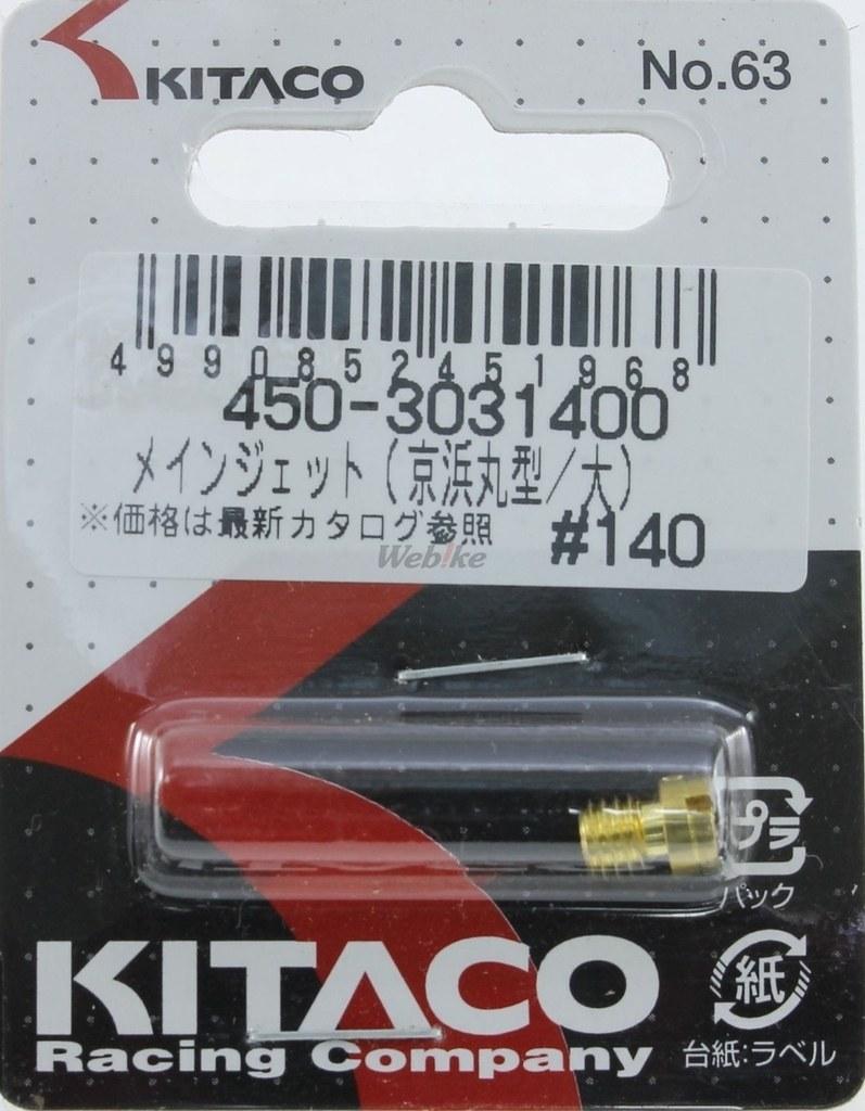 【KITACO】主油嘴 #140(Keihin化油器・圓型・大) - 「Webike-摩托百貨」