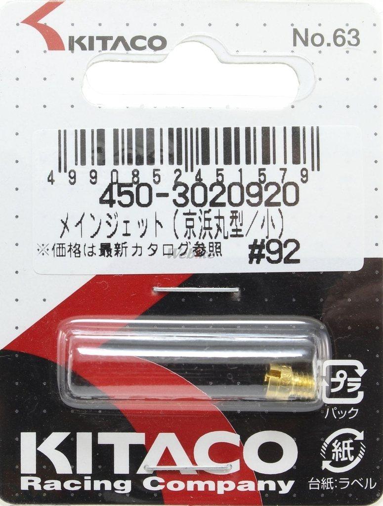 【KITACO】主油嘴 #92(Keihin化油器・圓型・小) - 「Webike-摩托百貨」