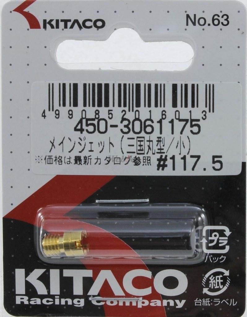 【KITACO】主油嘴 #117.5(Mikuni化油器・圓型・小) - 「Webike-摩托百貨」