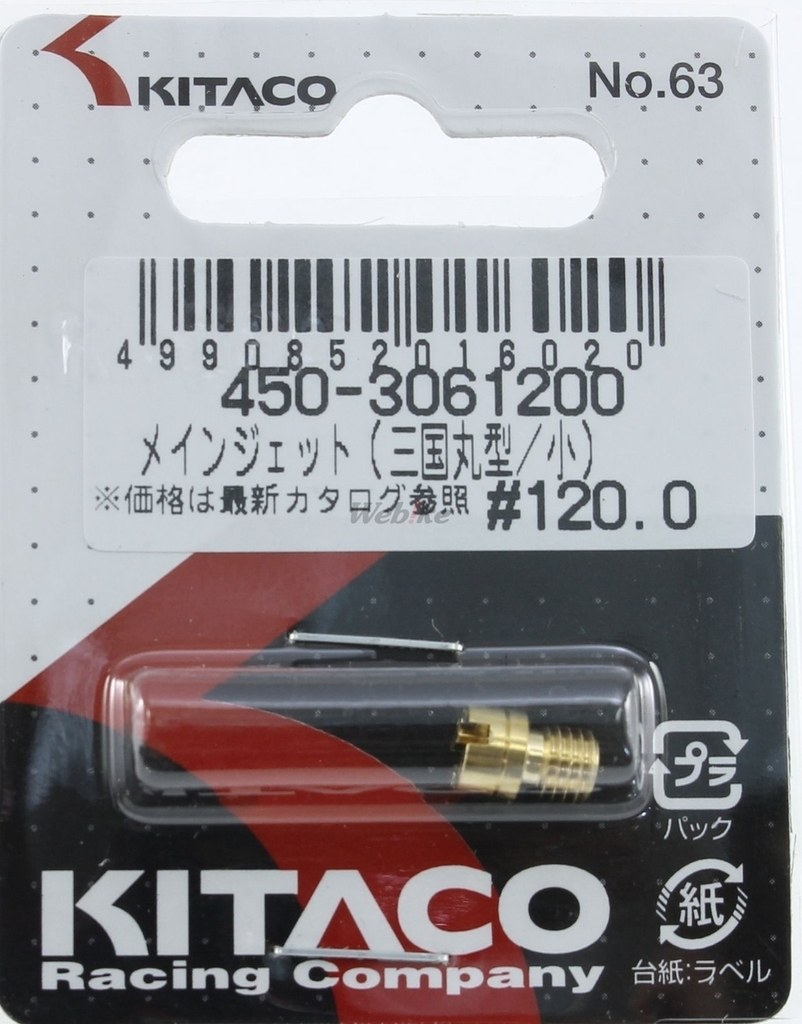 【KITACO】主油嘴 #120.0(Mikuni化油器・圓型・小) - 「Webike-摩托百貨」