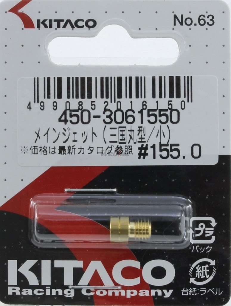 【KITACO】主油嘴 #155.0(Mikuni化油器・圓型・小) - 「Webike-摩托百貨」